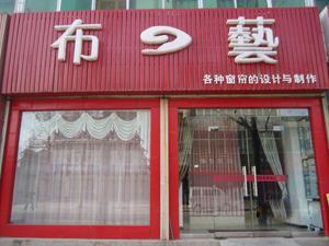 富平布之艺品牌窗帘店