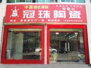 富平冠珠陶瓷�Yu