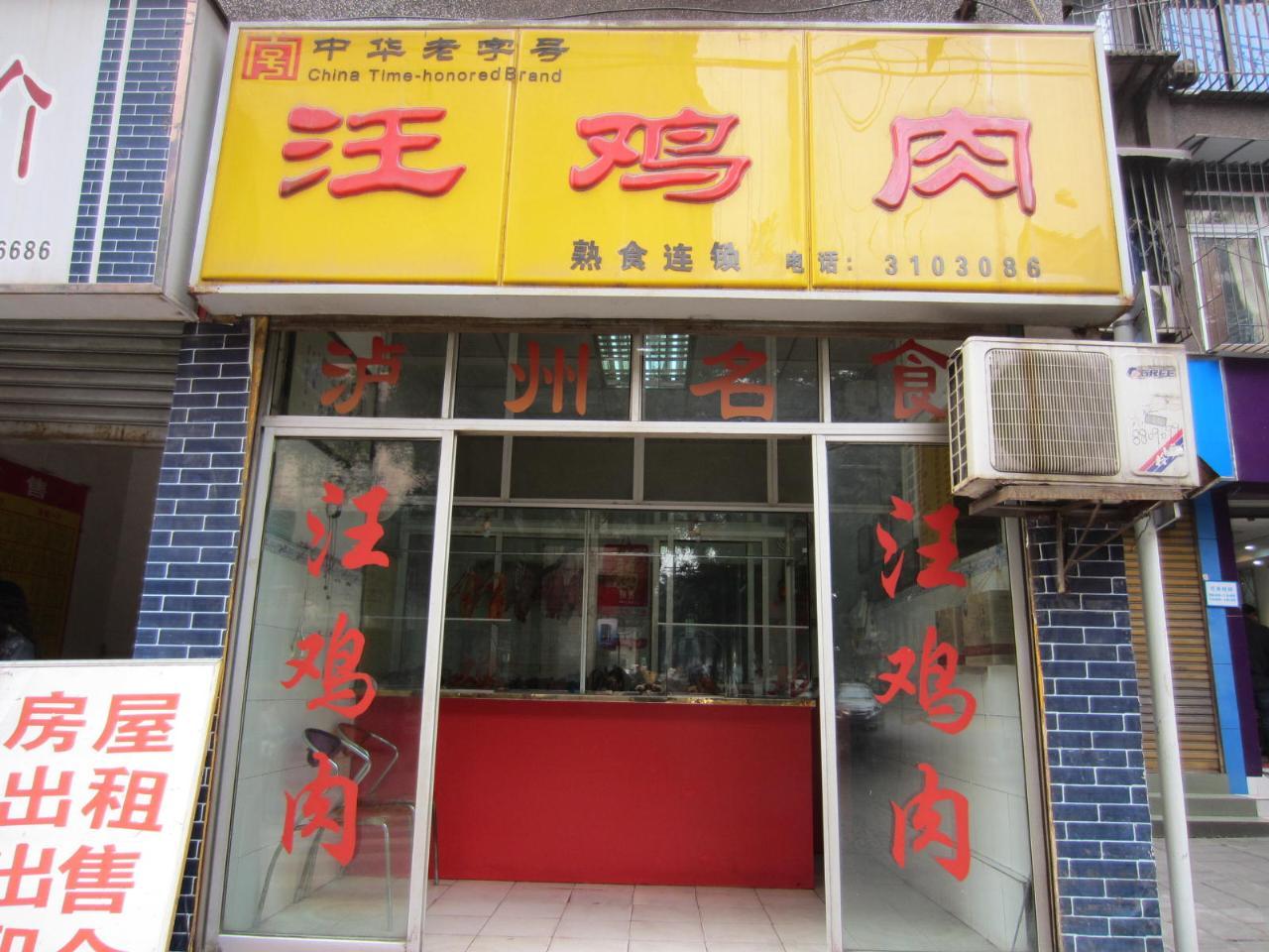 泸州汪鸡肉旗舰店