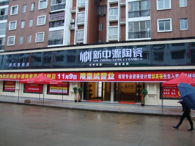 邵东新中源陶瓷