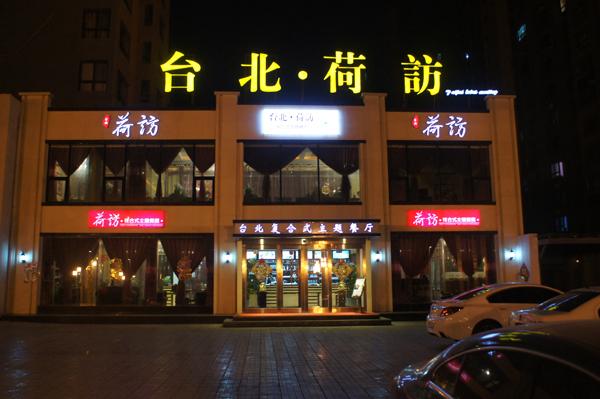 临汾台北 荷访 复合式主题餐厅