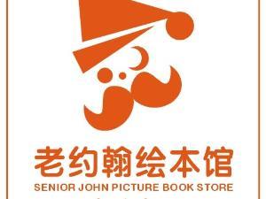 老约翰绘本馆天津大港站