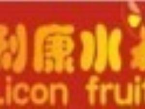 金堂利康果业