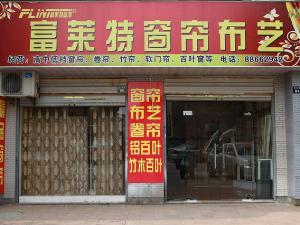 杭州富莱特遮阳技术有限公司