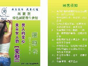 东宁县玛丽艳绿色减肥养生会馆