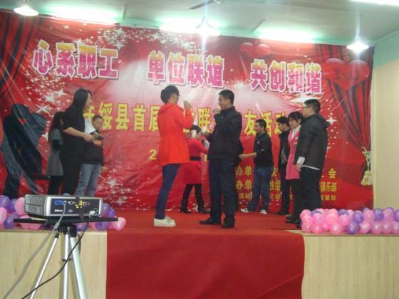 扶绥县第一届心系职工单位交友联谊