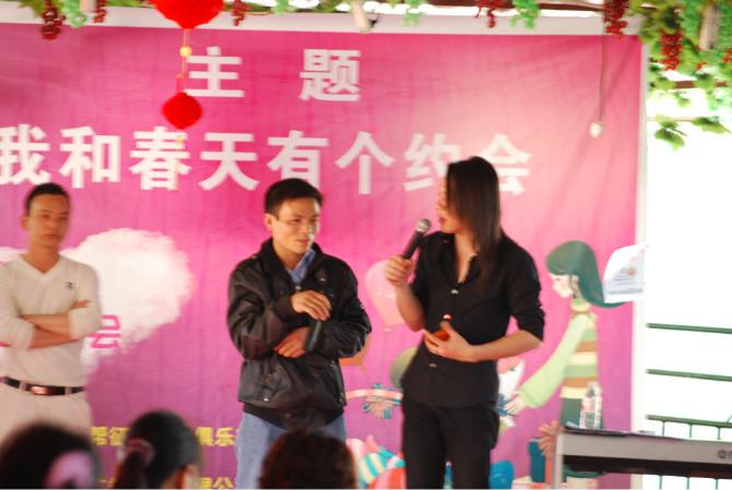 2011第一届相亲活动现场精彩
