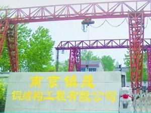 南京镇晟钢结构工程有限公司