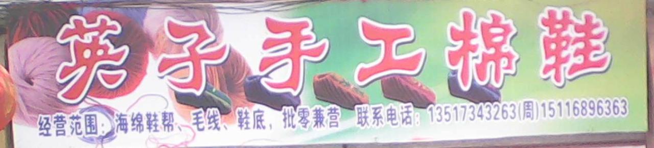 英子手工棉鞋