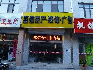 平泉嘉信广告公司