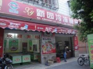 永春县?#39029;?#26032;园冷冻食品店