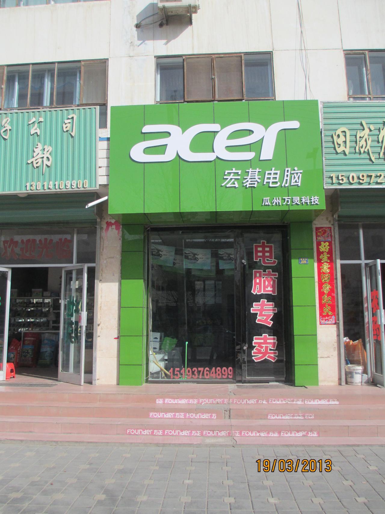 宏电脑专卖店