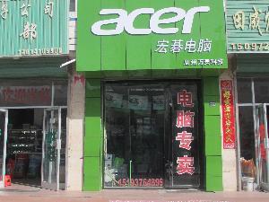 宏碁电脑专卖店