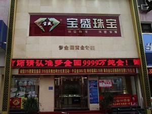 鸿运国际大奖娱乐平台县宝盛珠宝