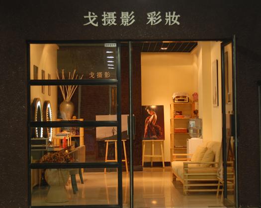 汉中戈摄影工作室