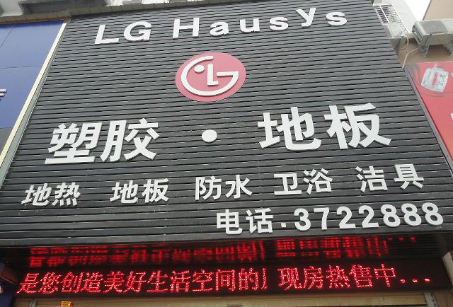 新蔡LG塑胶地板专卖店