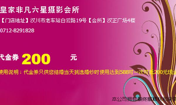[汉川皇家非凡婚纱摄影]抵兑金额200元优惠券