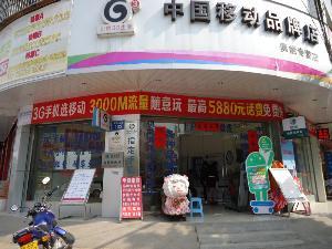 会昌俱能G3手机品牌店
