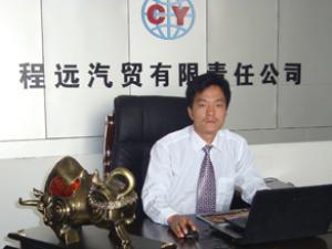 中国主页皇冠程远汽贸有限公司
