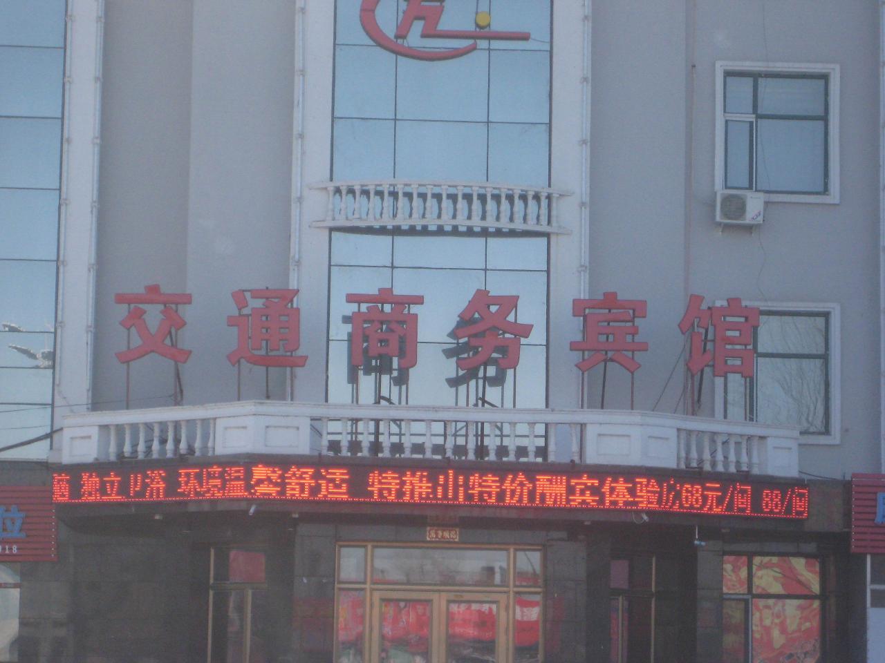 1999年鹤岗市三江宾馆图片