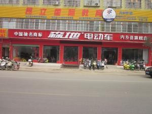 内乡森地电动车专卖店