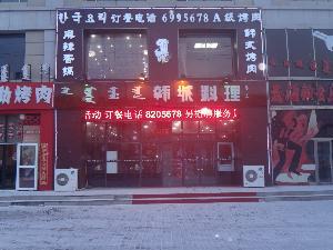 锡林浩特市韩城料理