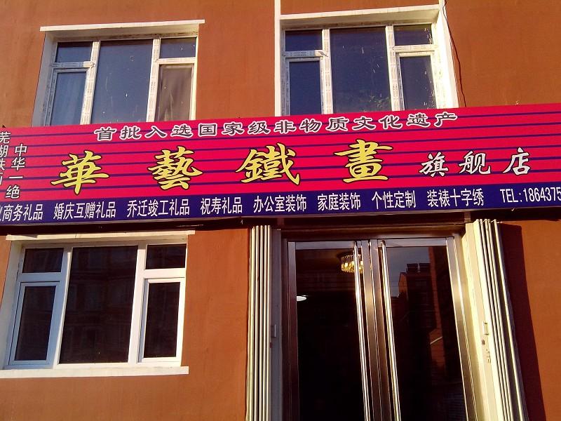 华艺铁画旗舰店
