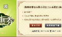 [酸辣嫂餐饮有限公司塞上江南酒店]满500减50元优惠券