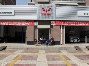 蓝田县华强汽车服务有限公司(五菱4S店)