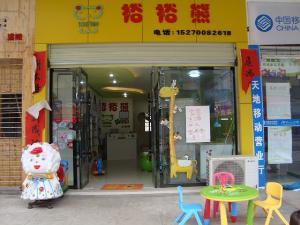 裕裕熊孕婴童生活馆