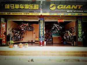 伽马单车俱乐部