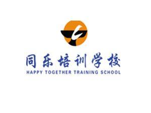 广饶同乐培训学校