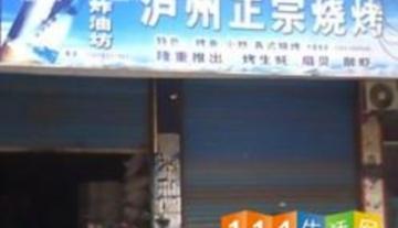 泸州正宗烧烤