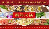 [重庆秦妈火锅]抵兑金额50元优惠券