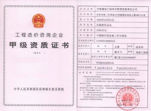 华春建设工程项目管理有限责任公司靖边分公司