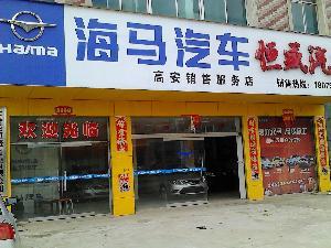 高安恒盛汽贸海马销售店