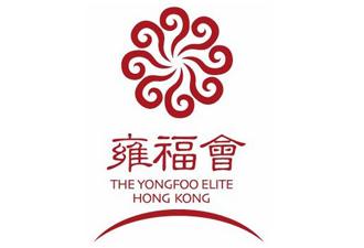香港雍福会