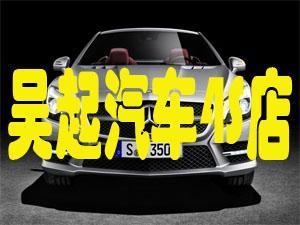 吴起汽车4S店