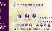 [汉中脉道经络养生会所]68元优惠套餐优惠券