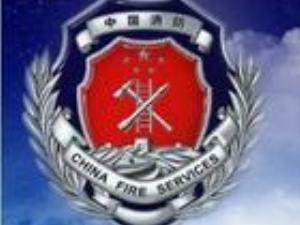 北京天安普宁消防材料厂哈尔滨办事处