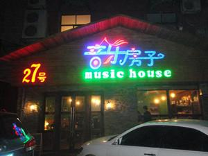 27号音乐房子