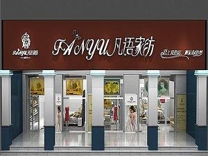 凡�Z家� ��I店