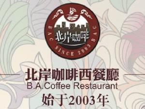 漯河北岸咖啡西餐厅