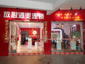 上海放心酒�I�B�i建��旗�店