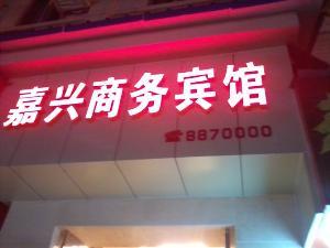蓬溪县嘉兴商务宾馆
