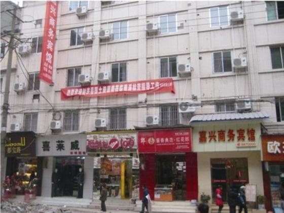 蓬溪嘉兴商务酒店