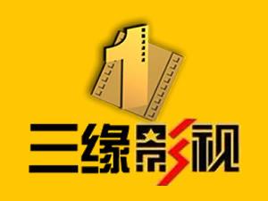 漯河市三缘影视公司