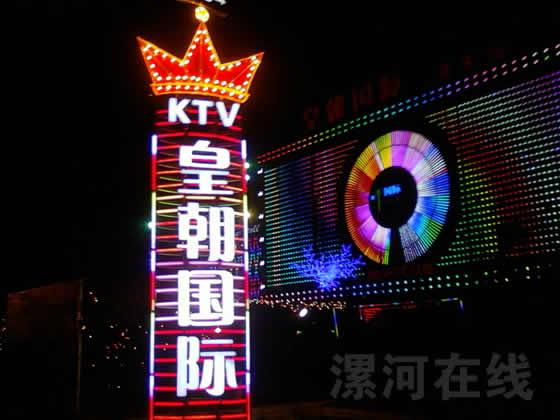 漯河皇朝国际 夜景