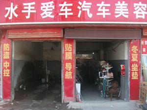 泗洪水手�圮�汽�美容�b潢