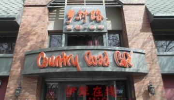 美食 西餐厅/乡村路西餐厅